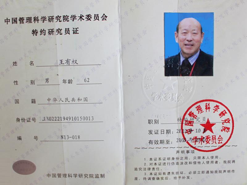中国管理科学研究院学术委员会特约研究员证