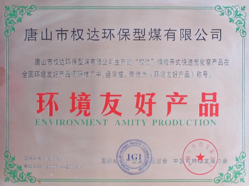环境友好产品